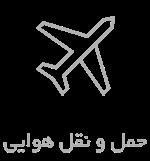 حمل و نقل بین المللی دریایی ،هوایی ، زمینی